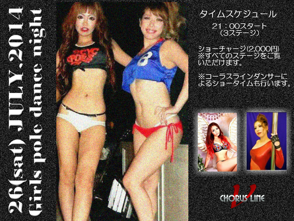 7/26(土) ガールズポールダンス