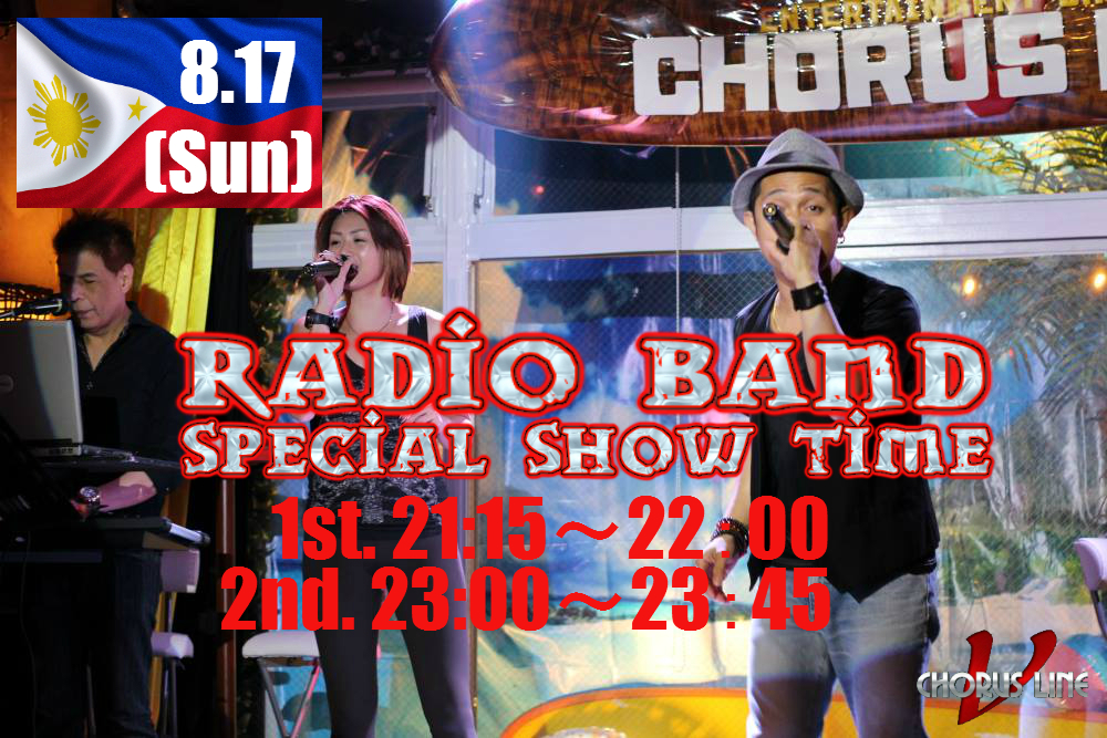 8/17(日)radio band event!!