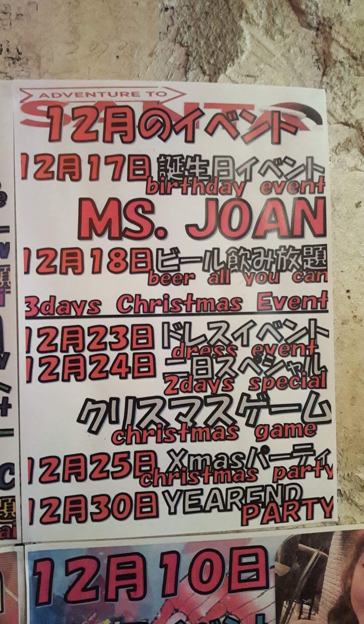 12月のキャンペーン・イベント情報