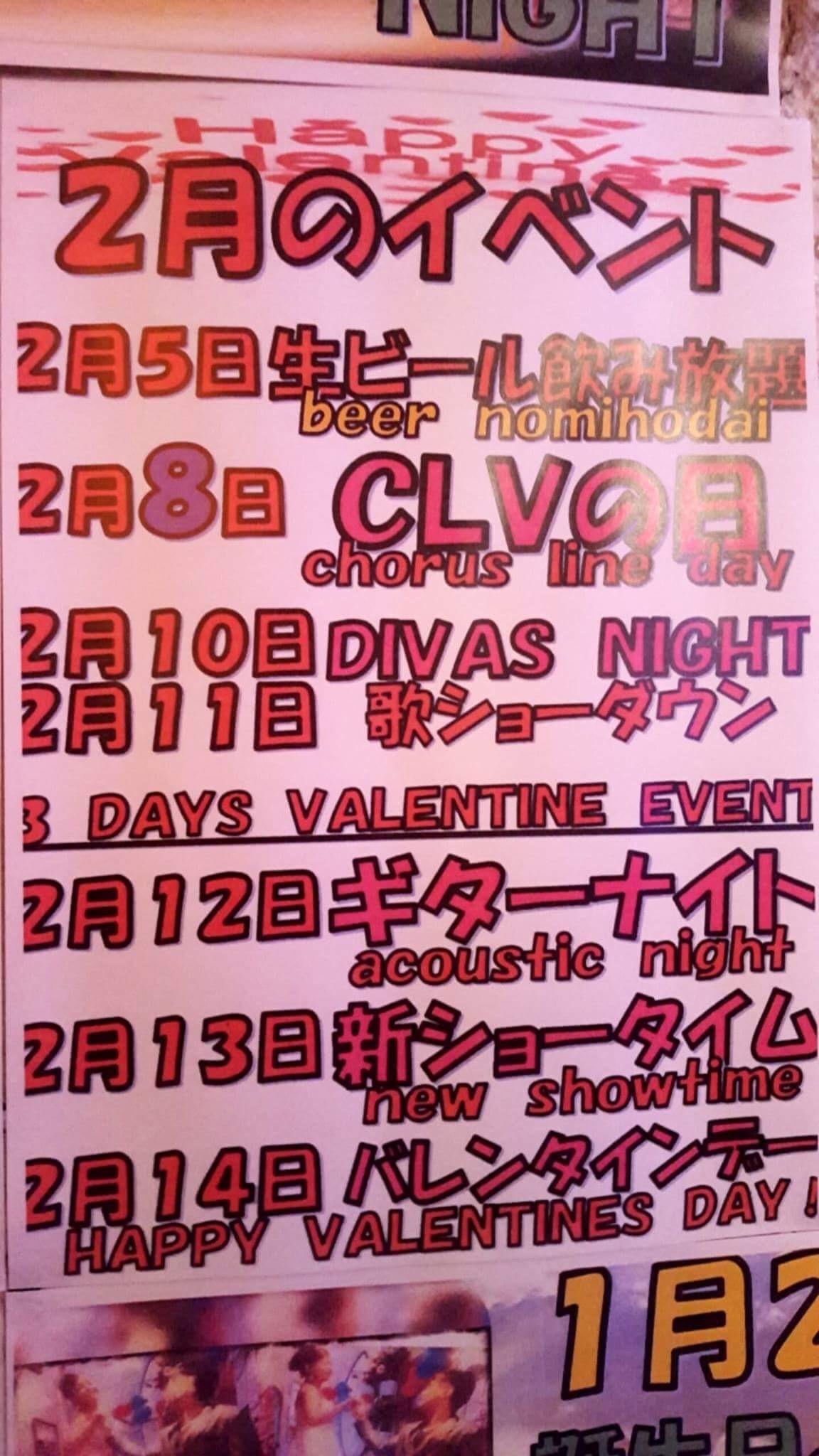 2月のイベント・キャンペーン情報
